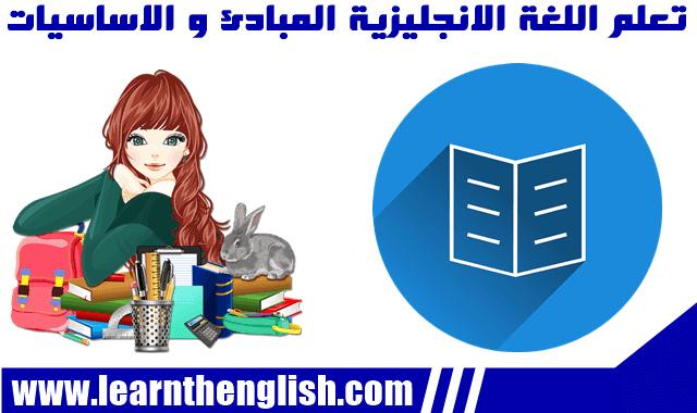 تعلم اللغة الانجليزية المبادئ والاساسيات
