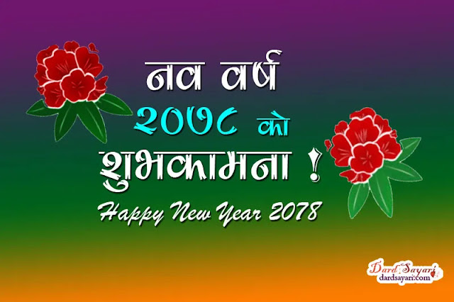 new-year-wishes-in-nepali-2078