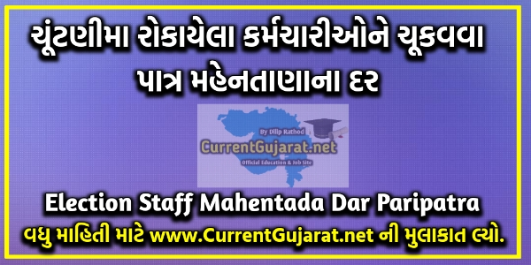 Election Staff Mahenatana Dar Babat Paripatra