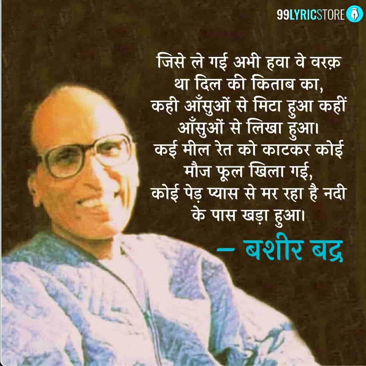 This beautiful ghazal 'Koi Phool Dhoop Ki Pattiyon Mein' has written by Bashir Badr.