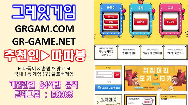 그레잇게임 I 온라인바둑이, PC연동, 현금