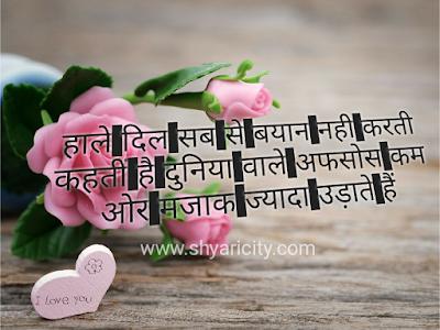 Short Hindi Shayari | Two Line Shayari | दो लाइन शायरी