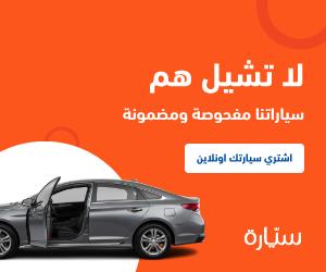 للسعوديين : كوبون خصم سياره بقيمة 1000 ريال على كل السيارات اون لاين