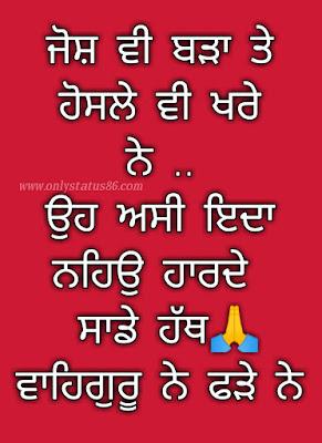 Attitude Punjabi Status, Status In Punjabi For Whatsapp