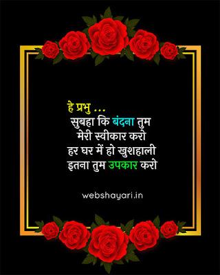 suvichar status image hindi me download