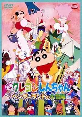 [MOVIES] 映画 クレヨンしんちゃん ヘンダーランドの大冒険 (1996)