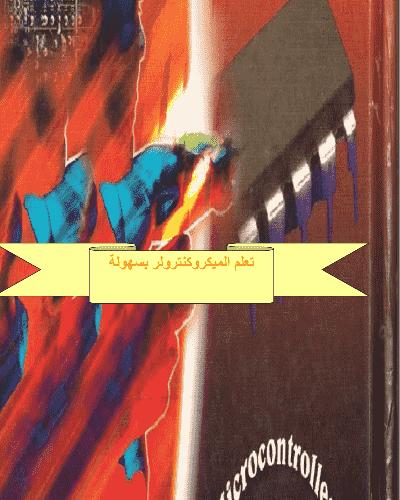 كتاب تعلم الميكروكنترولر بسهولة pdf