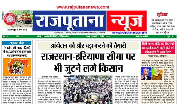 Rajputana News daily epaper 3 December 2020