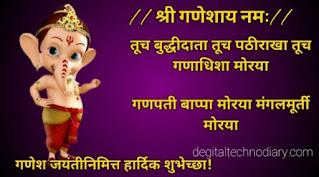 Ganesh jayanti wishes