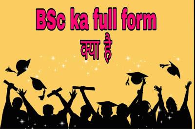 BSC ka full form kya hai