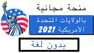 منحة ممولة بالكامل في المعهد الأمريكي للبحوث الاقتصادي 2021