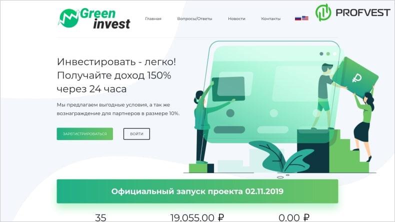 GreenInvest обзор и отзывы HYIP-проекта