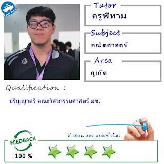 ครูพี่ทาม (ID : 13665) สอนวิชาคณิตศาสตร์ ที่ภูเก็ต
