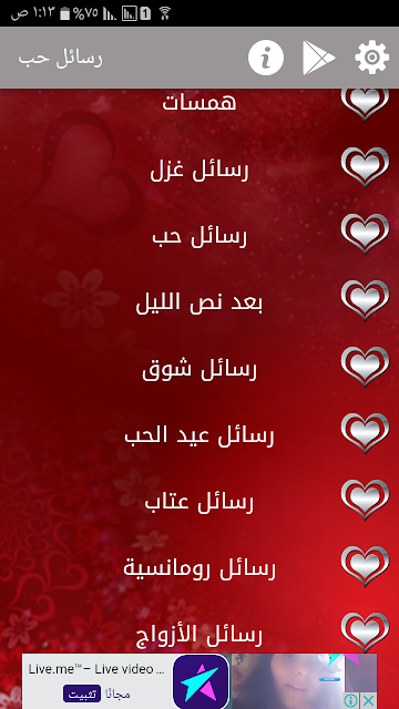 برنامج رسائل حب  https://programs-netnew.blogspot.com/2017/02/2017-download-love-messages.html