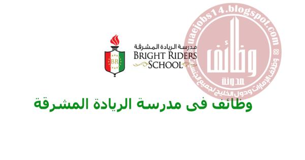 مدرسة-الريادة-المشرقة -الإمارات