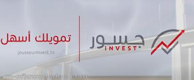 أول منصة تونسية لتمويل رأس المال .. تعرف على منصة جسور انفست JoussourINVEST الناشئة !