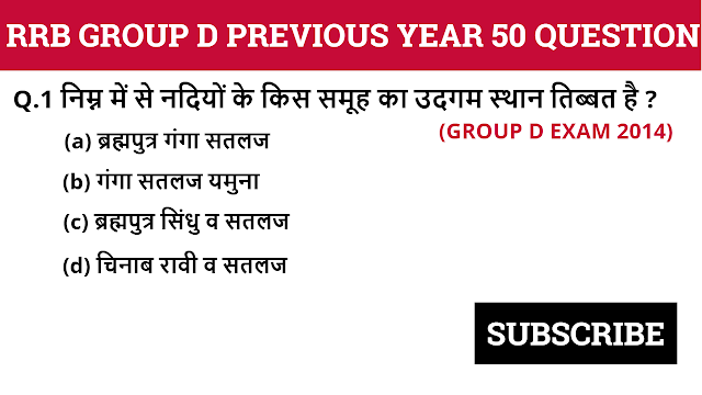 RAILWAY BOARD - RRB GROUP D NTPC EXAM MOCK TEST ONLINE QUETIONS WITH ANSWER IN HINDI