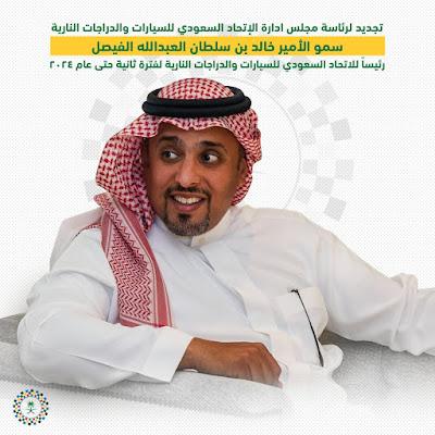 سمو الأمير خالد بن سلطان العبدالله الفيصل - رئيساً للاتحاد السعودي للسيارات والدراجات النارية لفترة ثانية حتى عام 2024