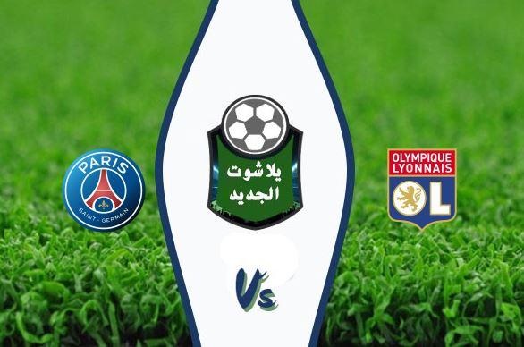 نتيجة مباراة باريس سان جيرمان وأولمبيك ليون اليوم الأربعاء 4-02-2020 في كأس فرنسا