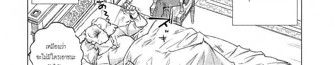 อ่านการ์ตูน Henkyou no Roukishi - Bard Loen ตอนที่ 7 หน้าที่ 63