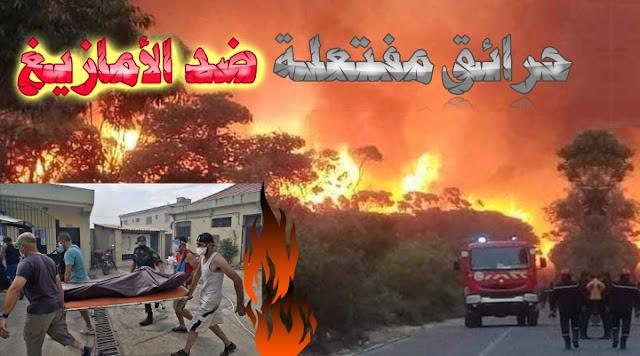حرائق الجزائر القبائل