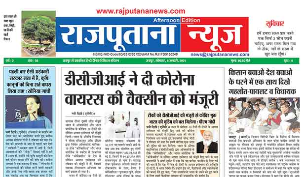 Rajputana News daily afternoon epaper 4 January 2021