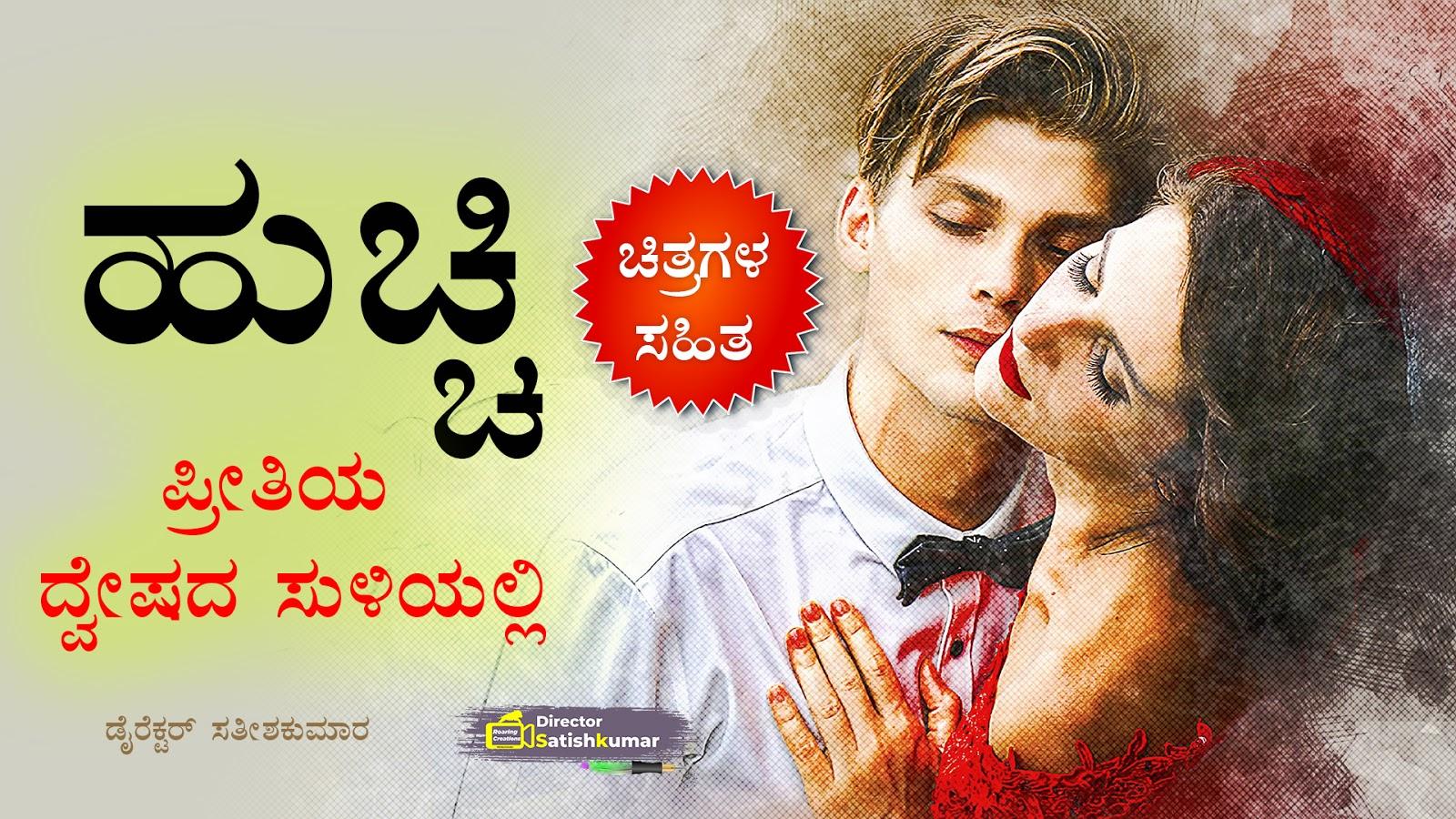 ಹುಚ್ಚಿ : ಪ್ರೀತಿಯ ದ್ವೇಷದ ಸುಳಿಯಲ್ಲಿ - Kannada Love Story - ಕನ್ನಡ ಕಥೆ ಪುಸ್ತಕಗಳು - Kannada Story Books -  E Books Kannada - Kannada Books