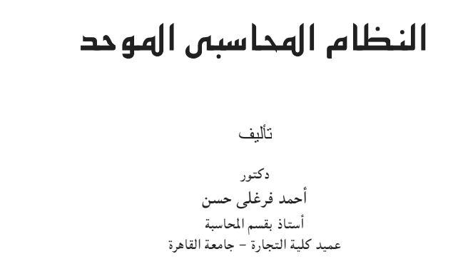 كتاب النظام المحاسبي الموحد العراقي pdf