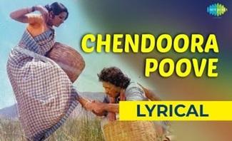 Chendoora Poove Lyrical | 16 Vayathiniley | Bharathiraja | Kamal Haasan, Sridevi, Rajinikanth