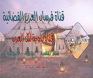 تردد قناة فرسان العرب