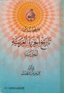 صفحات من تاريخ الجزيرة العربية الحديث ـ محمد عوض الخطيب
