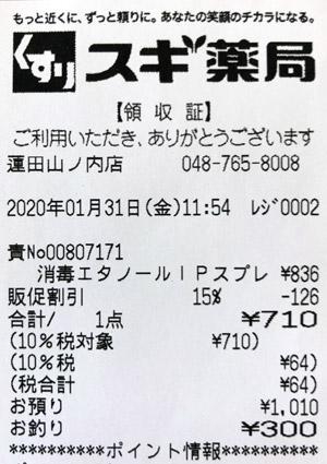 スギ薬局 蓮田山ノ内店 2020/1/31 のレシート