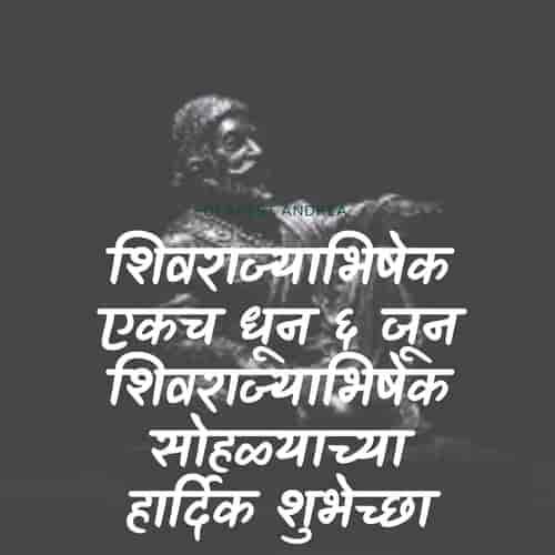 Shivrajyabhishek Quotes in Marathi