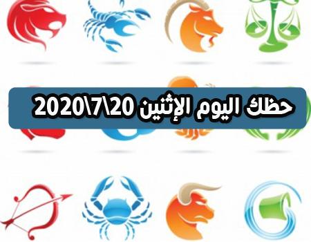حظك اليوم الإثنين عبد العزيز الخطابى 20 يوليو 2020 | توقعات الابراج اليوم الإثنين 20\7\2020 عبد العزيز الخطابى | برجك اليوم 20-7-2020