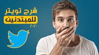 شرح تويتر للمبتدئين من الكمبيوتر 2020 | شرح تويتر بالعربي