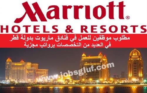 فنادق ماريوت العالمية بقطر تعلن وظائف لمختلف التخصصات