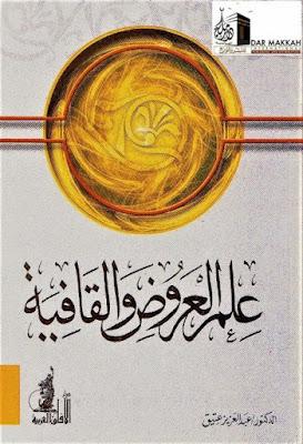 علم العروض والقافية - عبد العزيز عتيق , pdf