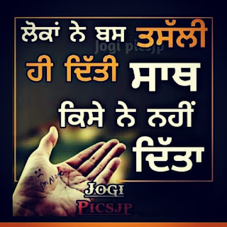punjabi motivational thoughts