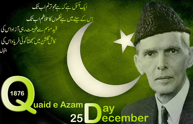 Quaid e Azam Day 25 December 2017