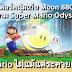 ขั้นเทพ!! แคสเตอร์หนุ่มเก็บ Moon ใน Super Mario Odyssey ครบ 880 ดวงภายใน 11 ชม.