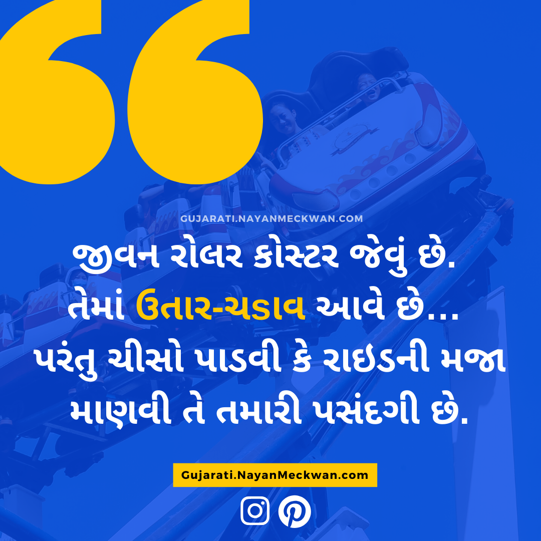 Roller Coaster Best Gujarati Quotes for Life 2020