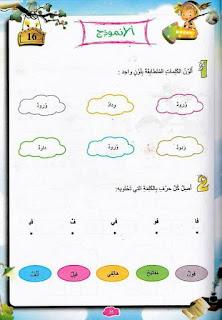 16640821 311009665968294 5142134748301417445 n - كتاب الإختبارات النموذجية في اللغة العربية س1