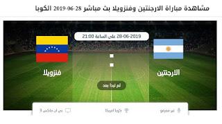 شاهد الأرجنتين ضد فنزويلا مباشر كوبا امريكا