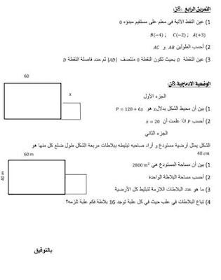 اختبار للفصل الثاني التصحيح الرياضيات 2.jpg