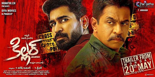 Killer Telugu Mp3 Songs 2019