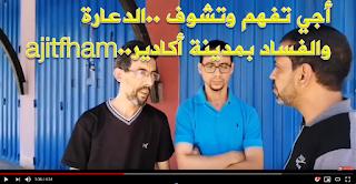أجي تفهم وتشوف ..الدعارة والفساد بمدينة أكادير..ajitfham