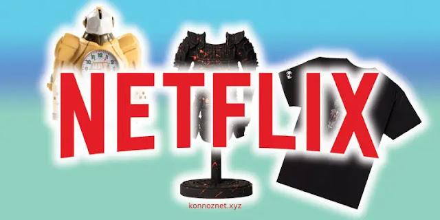 متجر Netflix الخاص Netflix shop