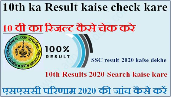 10th ka Result kaise check kare - 10 वी का रिजल्ट कैसे चेक करे