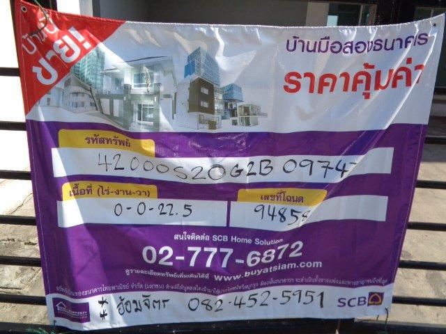 ทรัพย์สินรอการขายธนาคารไทยพาณิชย์ทาวน์เฮ้าส์ เมดิโอ้