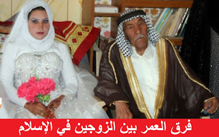 فرق العمر بين الزوجين في الإسلام
